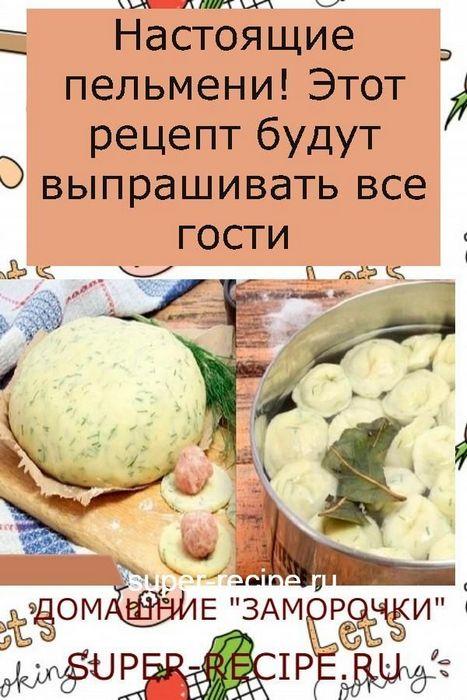 Лучшие русские пельмени