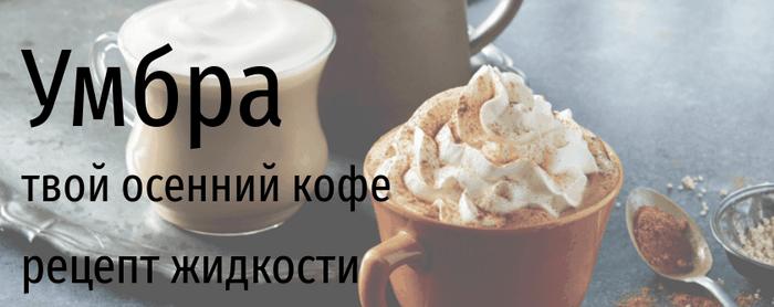 Осенний кофе с яблочной карамелью