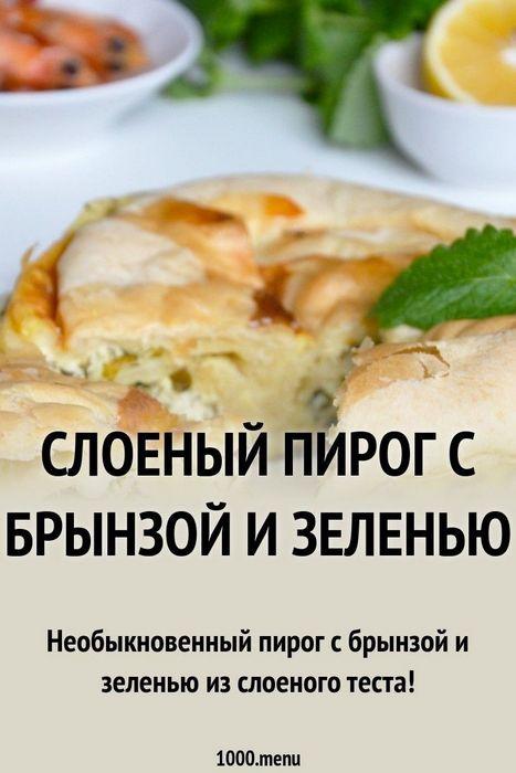 Пирог для завтрака из слоеного теста