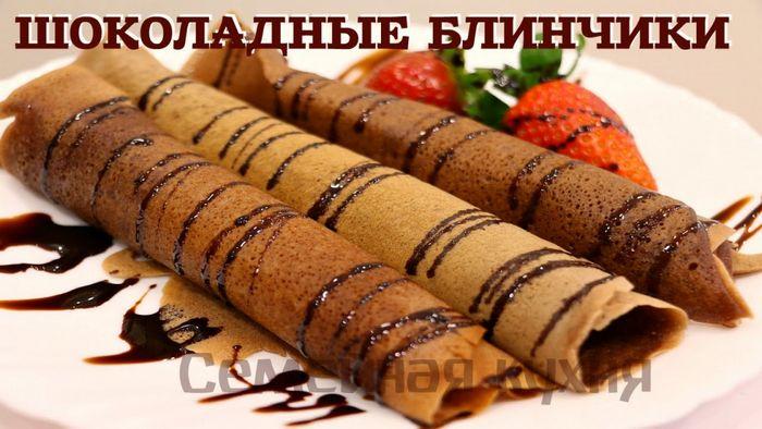 Шоколадные блинчики с клубникой и маскарпоне
