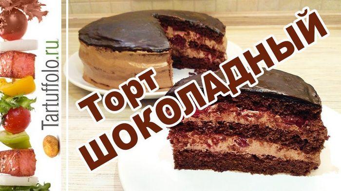 """Шоколадный торт """"павлова"""