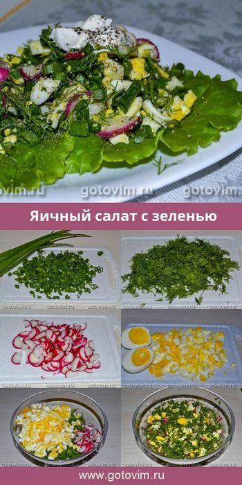 Весенний яичный салат